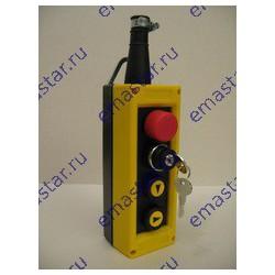 Пульт четырехкнопочный, с аварийной кнопкой и ключом