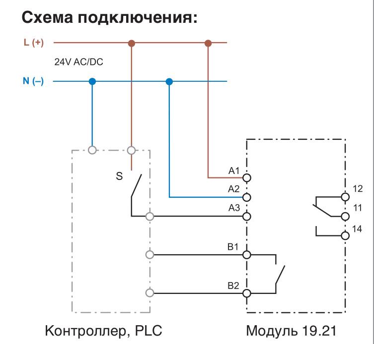 Схема подключения серии 19