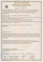 Сертификат соответствия: Автоматы защиты двигателя, модели MKS1, TSP, TSG, MKS1TM