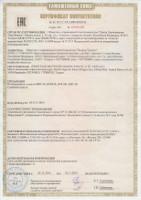 Сертификат соответствия: Потенциометры, модели BPRO1K, BPR05K, BPR10K, BPR15K
